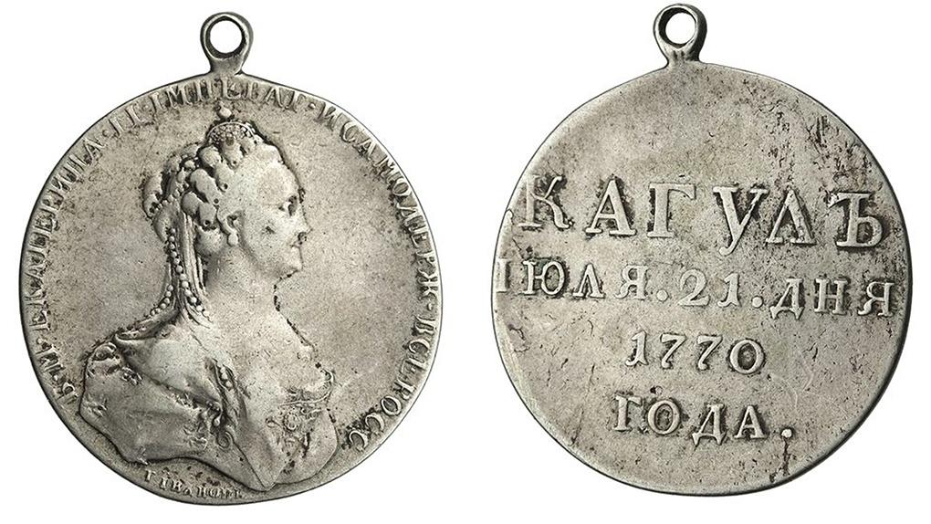 Медаль За победу при Кагуле.